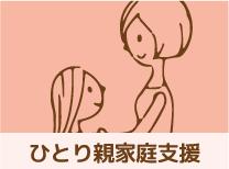 ひとり親家庭支援