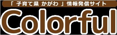 「子育て県かがわ」情報発信サイト