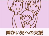 障がい児への支援