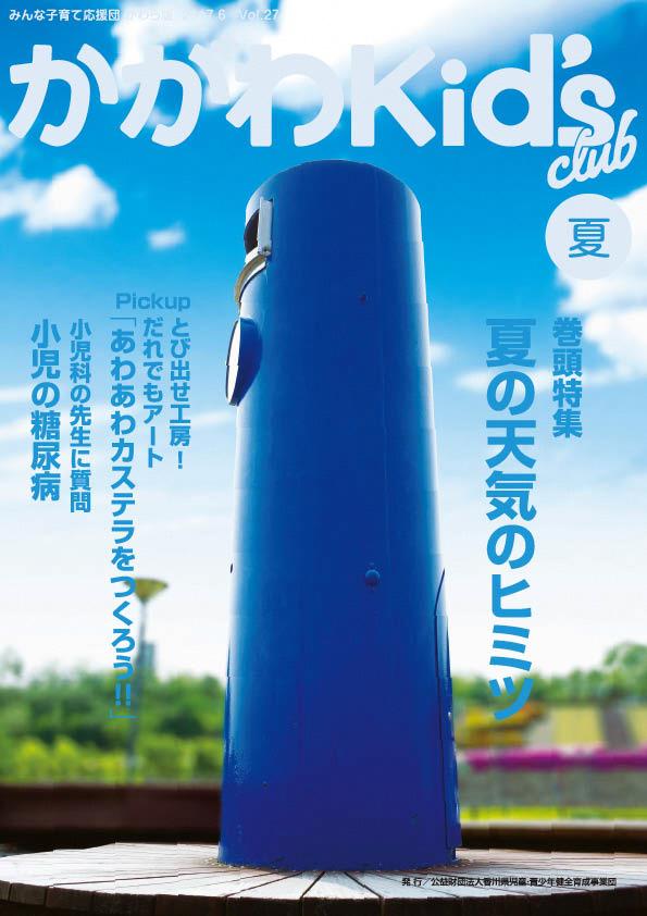 かがわKid's club 2017 夏Vol.27