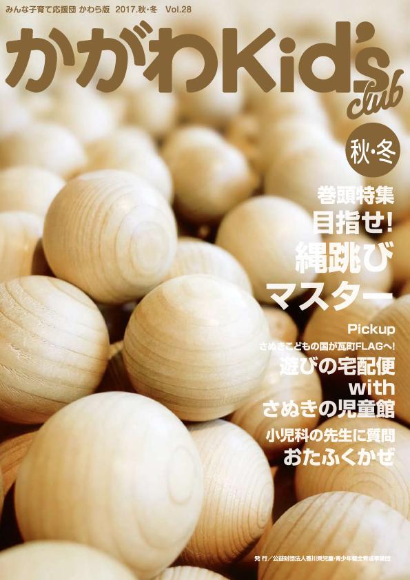 かがわKid's club 2017 秋・冬Vol.28