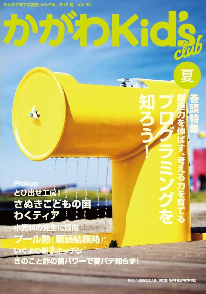 かがわKid's club 2018 夏 Vol.30