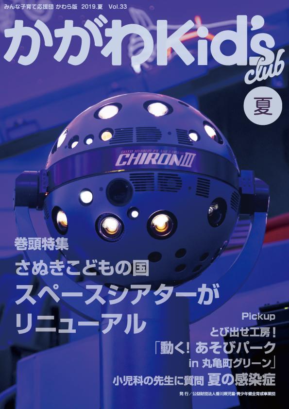 かがわKid's club 2019 夏 Vol.33th=