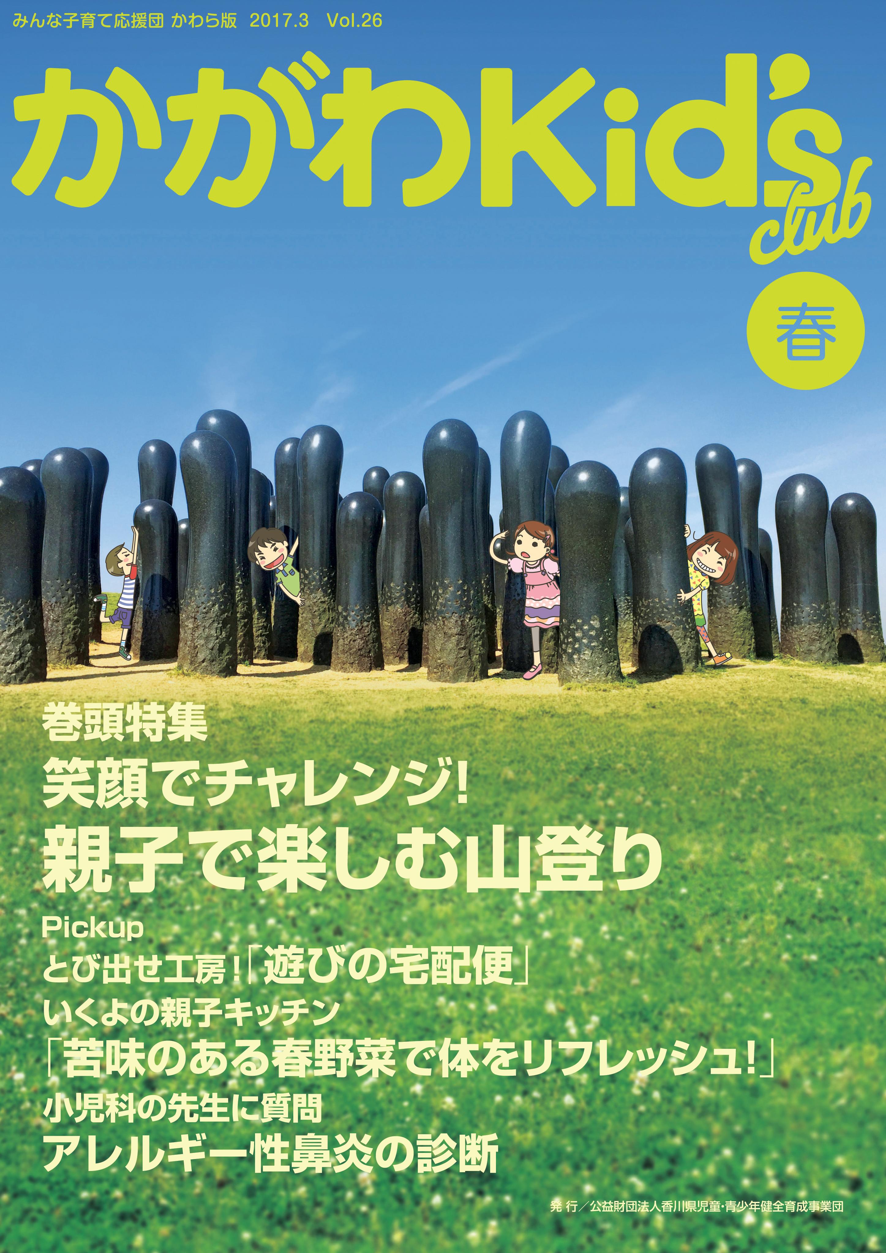かがわKid's club 2017 春Vol.26