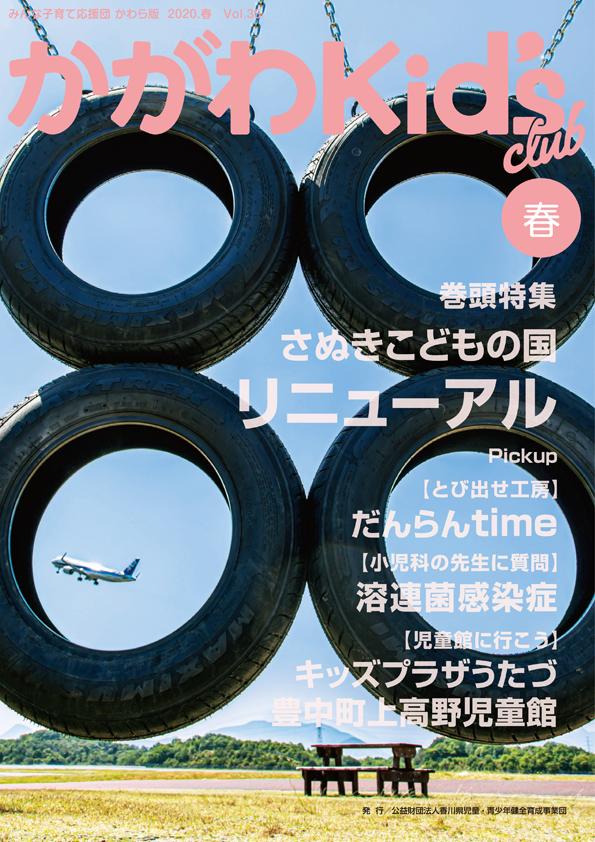 かがわKid's club 2020 春 Vol.35=