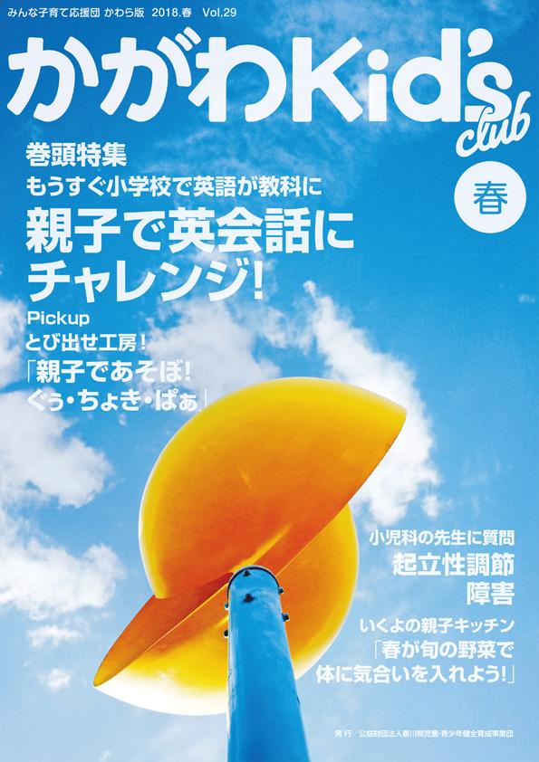 かがわKid's club 2018 春 Vol.29