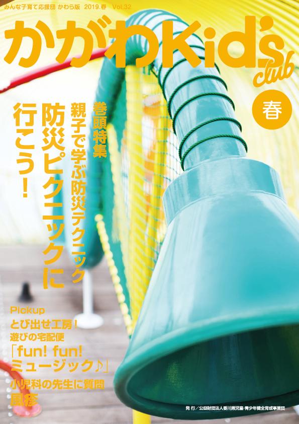 かがわKid's club 2019 春 Vol.32