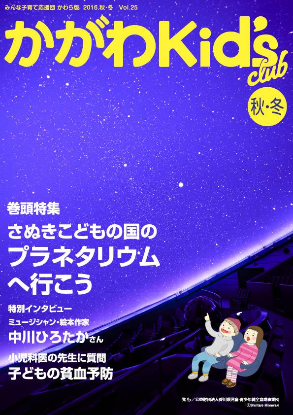 かがわKid's club 2016 秋・冬Vol.25