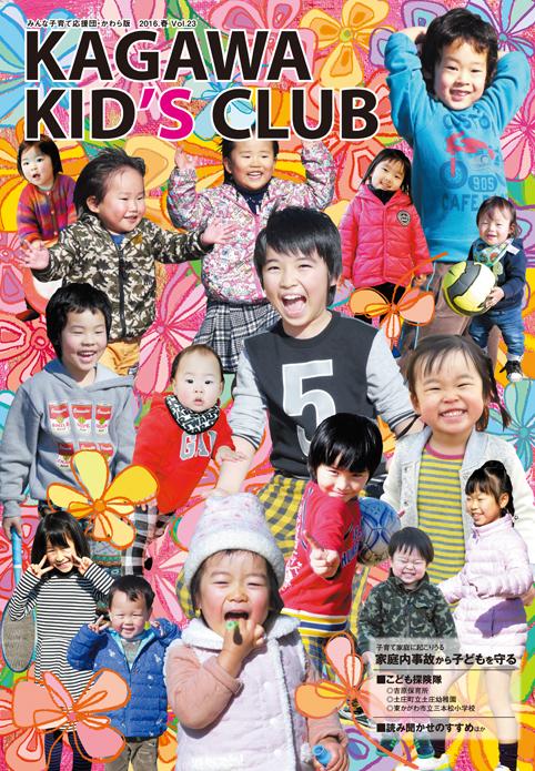 KAGAWA KID's CLUB 2016 春Vol.23