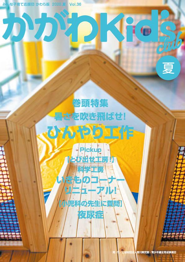 かがわKid's club 2020 夏 Vol.36=