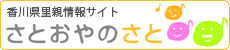 香川県里親情報サイト さとおやのさと