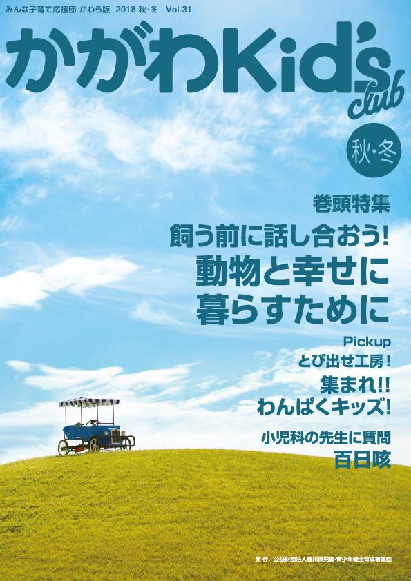 かがわKid's club 2018 秋・冬 Vol.31