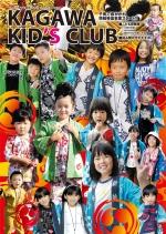 KAGAWA KID's CLUB 2015 秋Vol.22