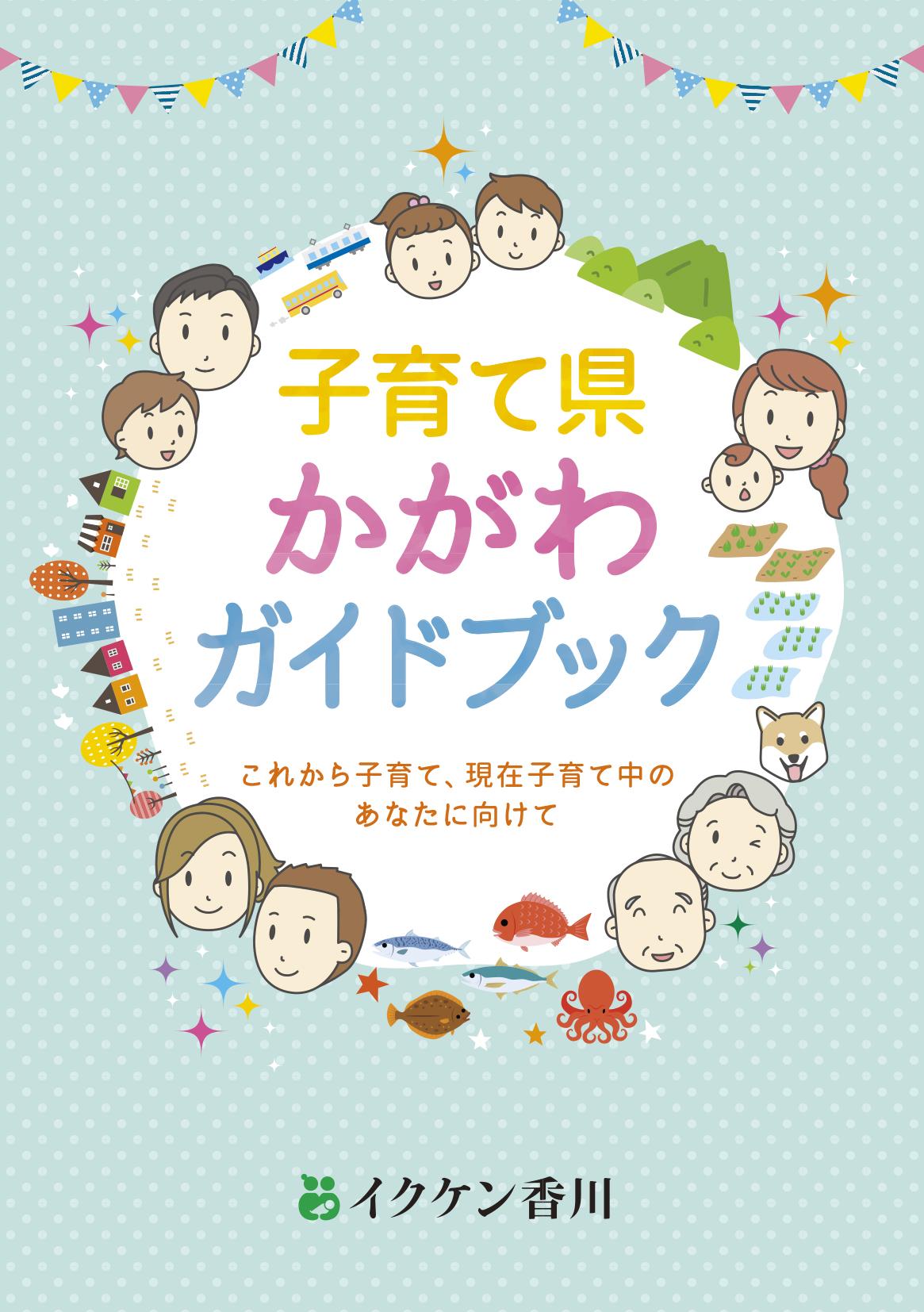 子育て県かがわガイドブック(平成30年11月発行)