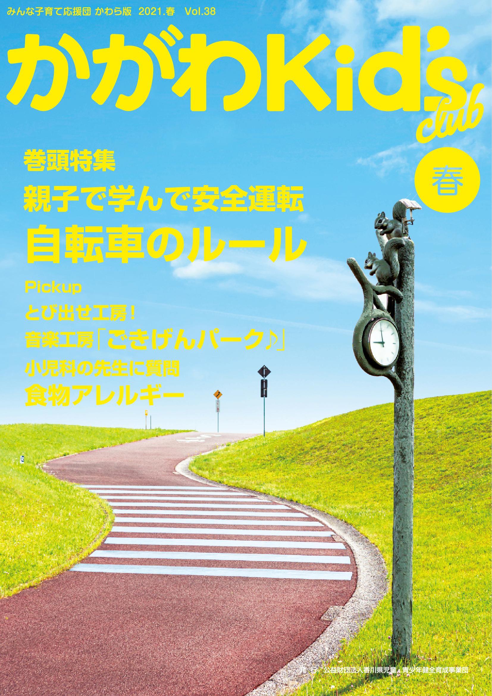 かがわKid's club 2021 春 Vol.38=