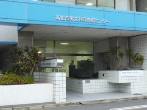 たかまつファミリー・サポート・センター(高松市男女共同参画センター)入口