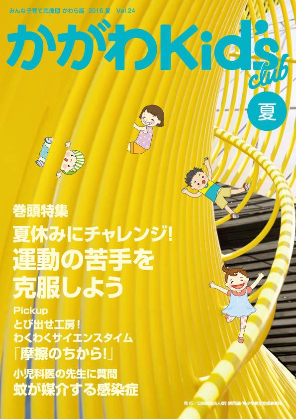 かがわKid's club 2016 秋Vol.24