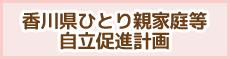 香川県ひとり親家庭等自立促進計画