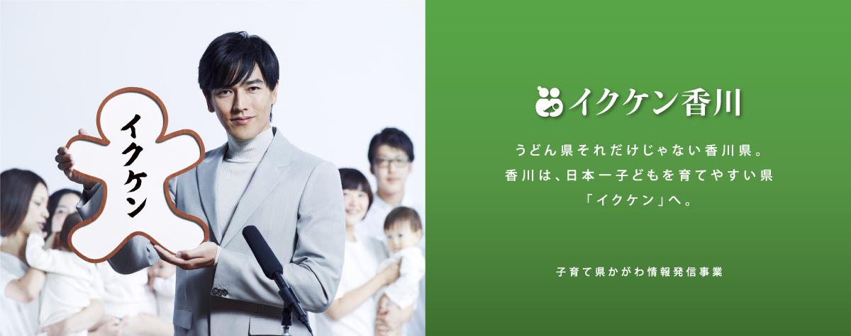 日本一、子育てしやすい県をめざして。イクケン香川