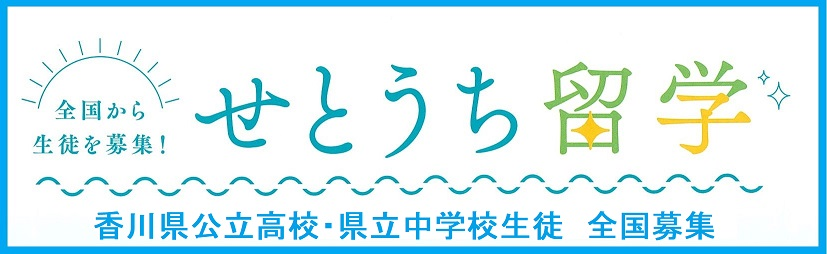 香川県教育委員会高校教育課 全国募集のページ