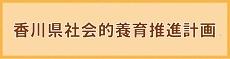 香川県社会的養護推進計画