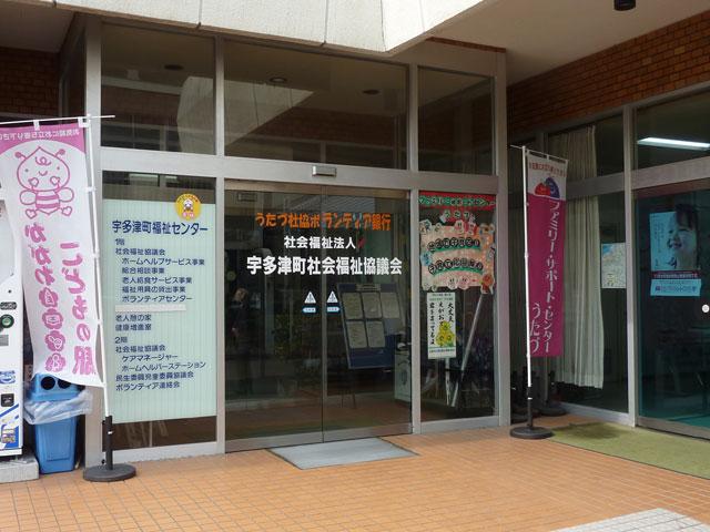 ファミリー・サポート・センターうたづ入口